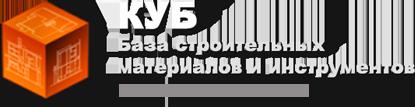 КУБ - база строительных материалов